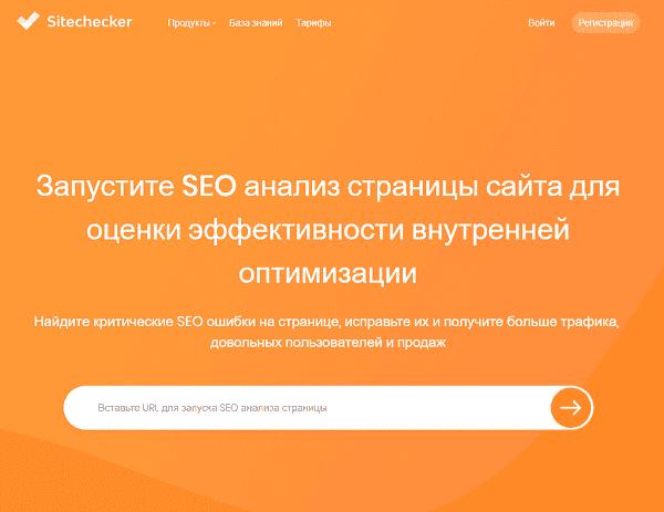 Как проверить скорость загрузки сайта sitechecker.pro