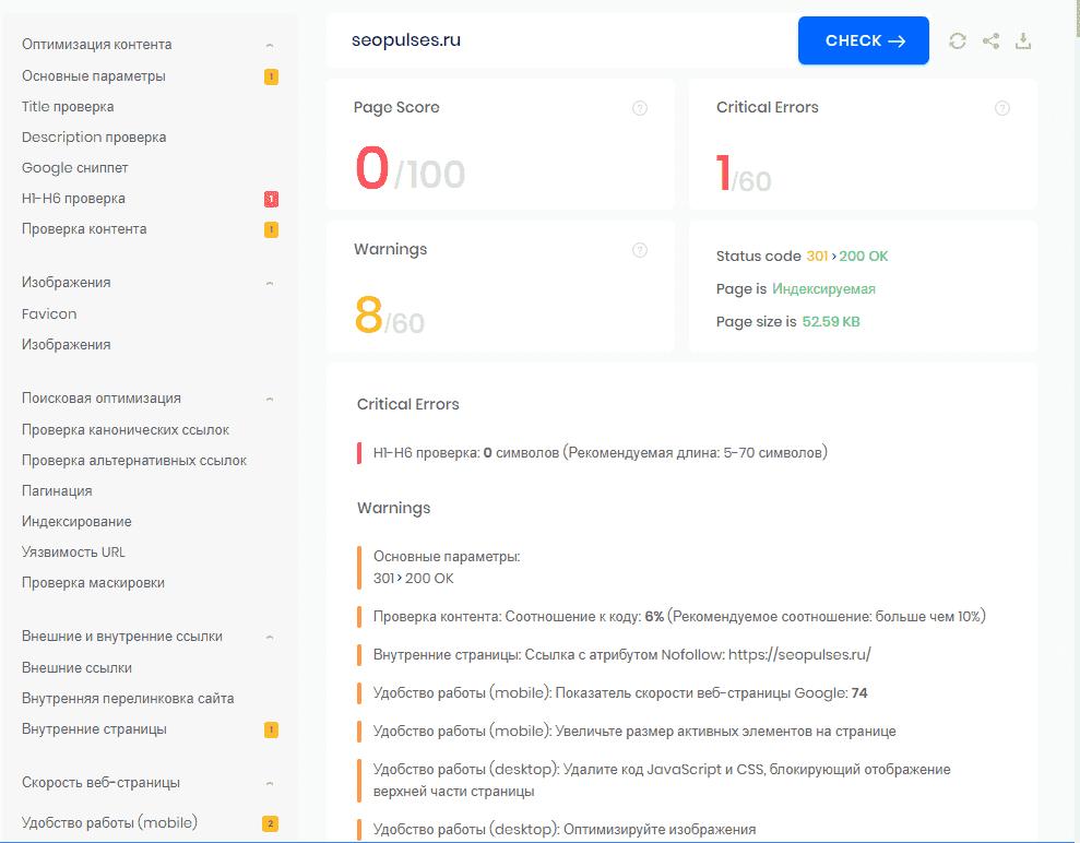 Тест скорости загрузки сайта sitechecker.pro
