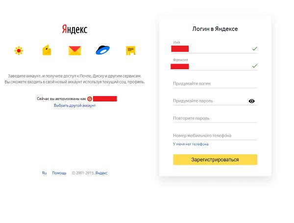 Создание логина в Яндексе