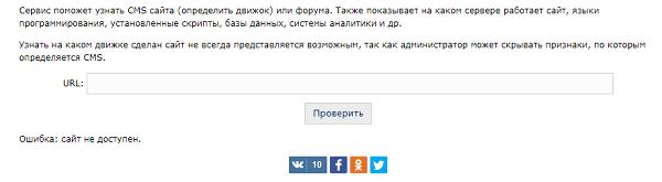 как узнать движок сайта raskruty.ru