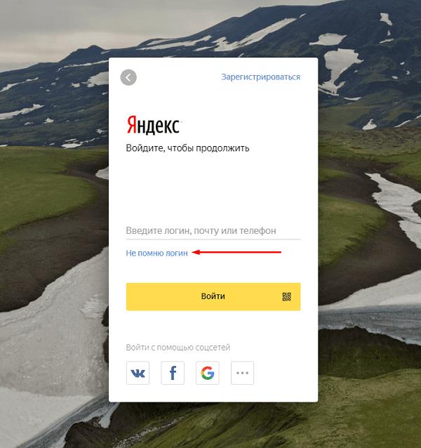 Восстановление Яндекс Аккаунта
