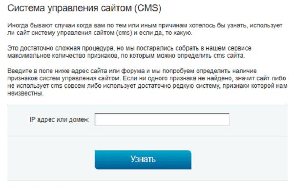как узнать cms сайта 2ip.ru