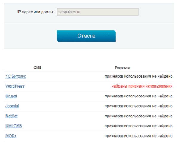 как узнать движок сайта 2ip.ru