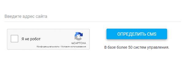 как узнать cms сайта itrack.ru