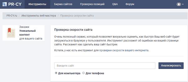 Как проверить скорость загрузки сайта pr-cy.ru