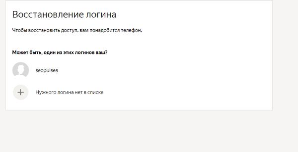 Выбор логина в Яндекс