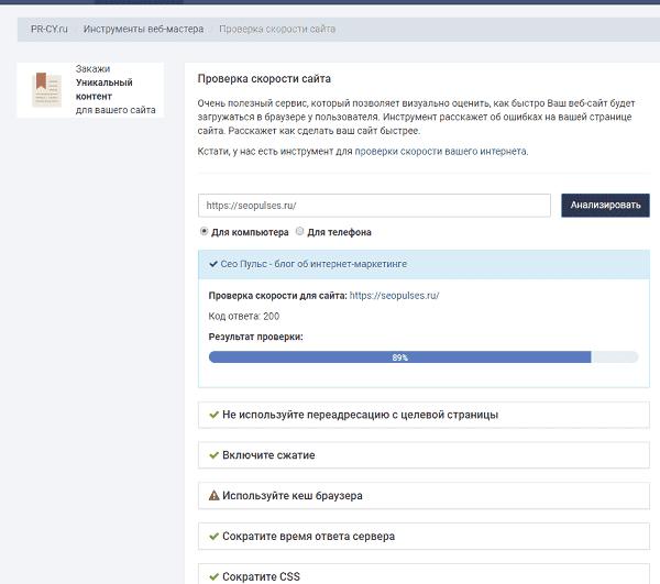 Тест скорости загрузки сайта pr-cy.ru