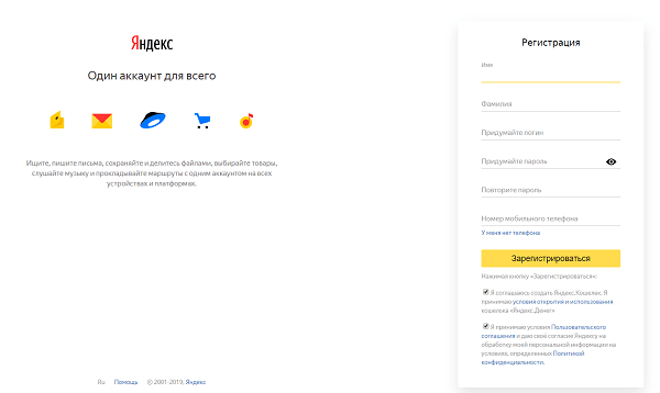 Как создать Яндекс аккаунт