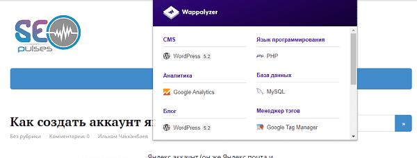 как узнать движок сайта Wappalyzer