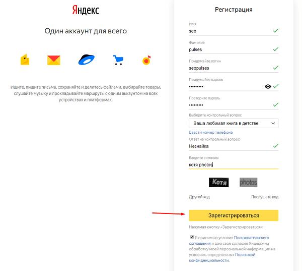 Заполняем страницу регистрации Яндекса