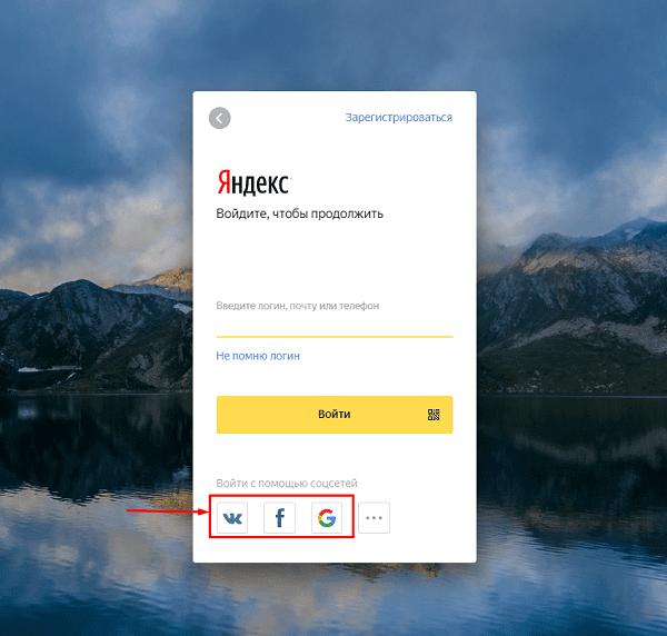Вход через соцсети в Яндекс