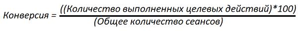 Формула конверсии интернет-магазина
