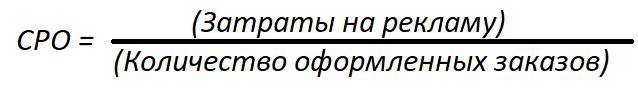Формула CPO