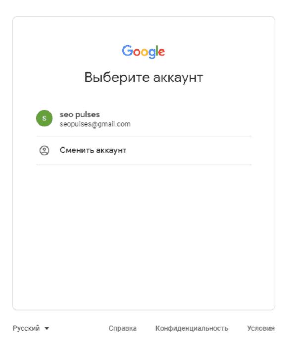 Восстановление доступа к логину гугл