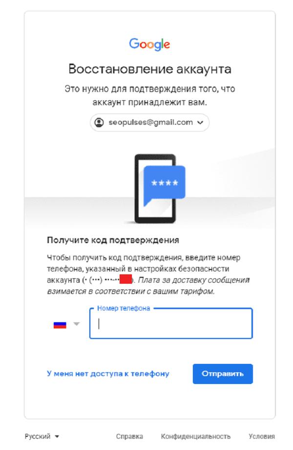 Восстановление доступа к Google аккаунту
