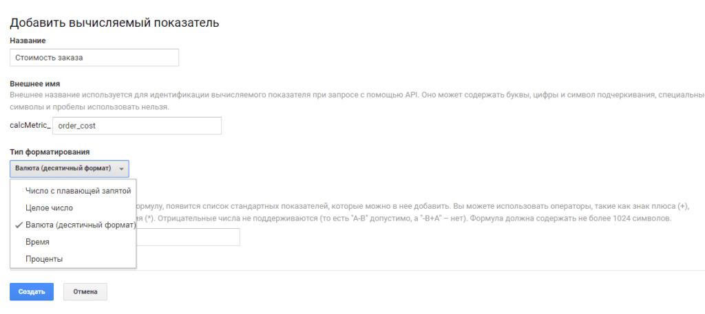 Выбор типа форматирования
