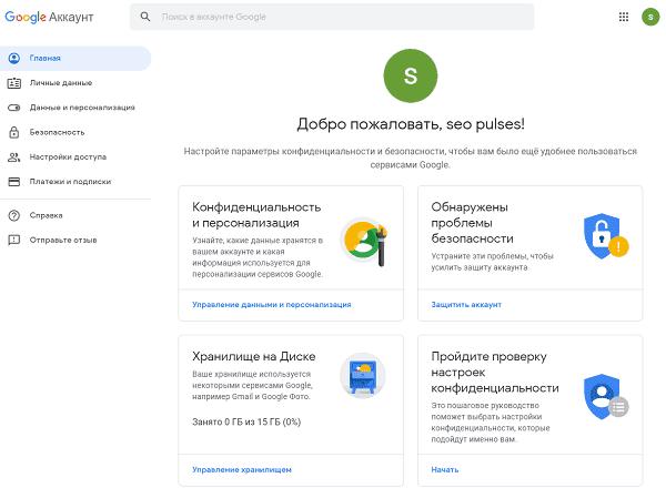 Гугл аккаунт и gmail созданы
