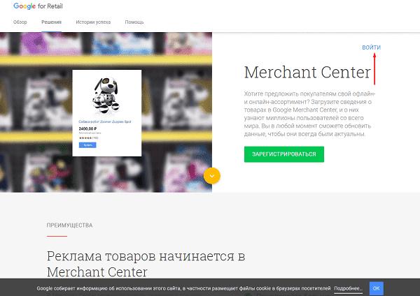 Главная страница Google Merchant Center