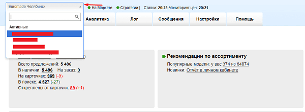 Выбор магаизна Яндекс.Маркет в PriceLabs