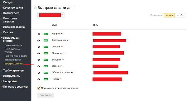 Раздел быстрые ссылки в Яндекс.Вебмастере