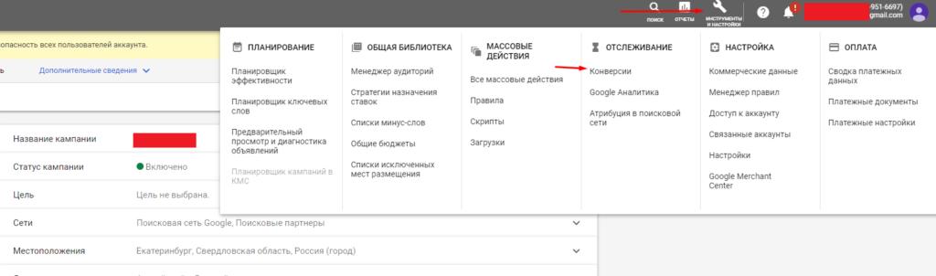 Конверсии в Google Ads