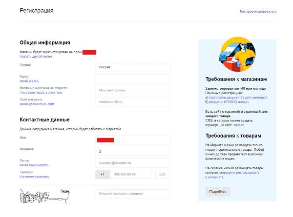 Создание магазина на Яндекс.Маркете