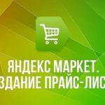 Как создать прайс-лист (фид XML/YML) для Яндекс.Маркета
