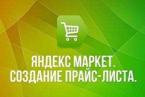 Как создать прайс-лист для Яндекс.Маркета