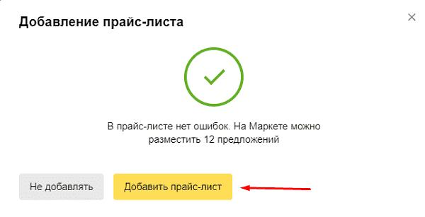 Прохождение валидации прайс-листа в Яндекс.Маркете