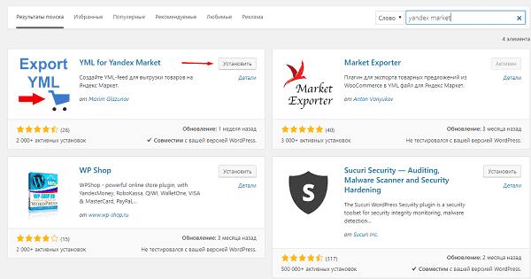 Установка плагина прайс-листа для Яндекс.Маркета WordPress