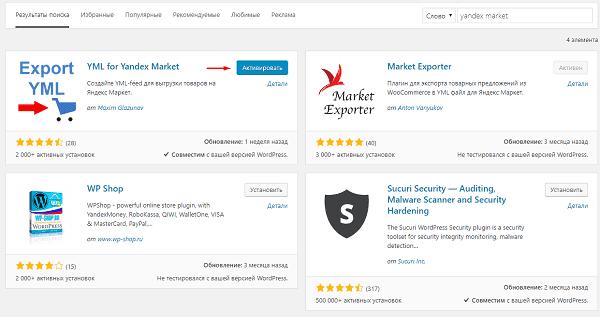 Плагин Яндекс.Маркет в WordPress