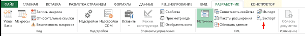 Экпорт файла в XML