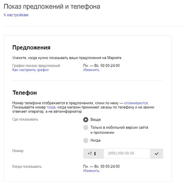 Показ телефона и прием заказов на Яндекс.Маркете