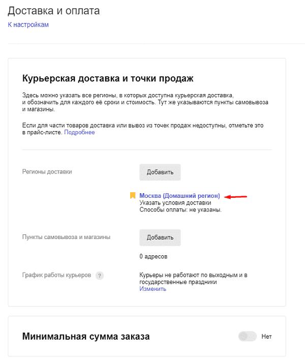 Города и регионы на Яндекс.Маркете