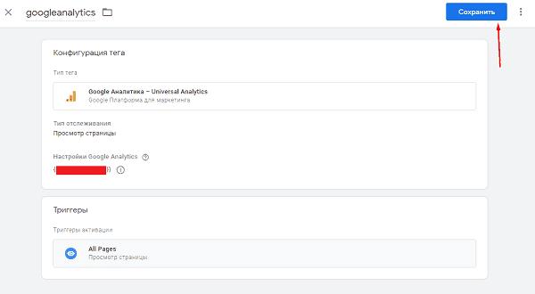 Сохранение тега гугл аналитики в GTM