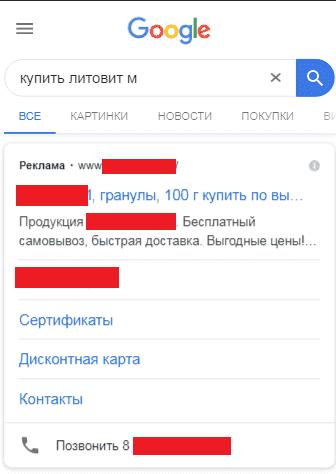 Пример динамического поискового объявления в Google Ads