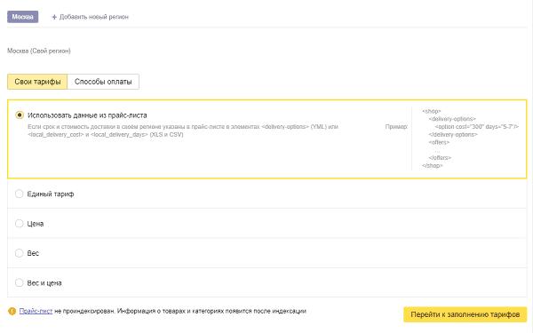 Стоимость и сроки доставки в Яндекс.Макрете