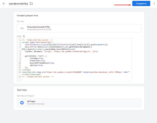 сохранение тега метрики в Google Tag Manager