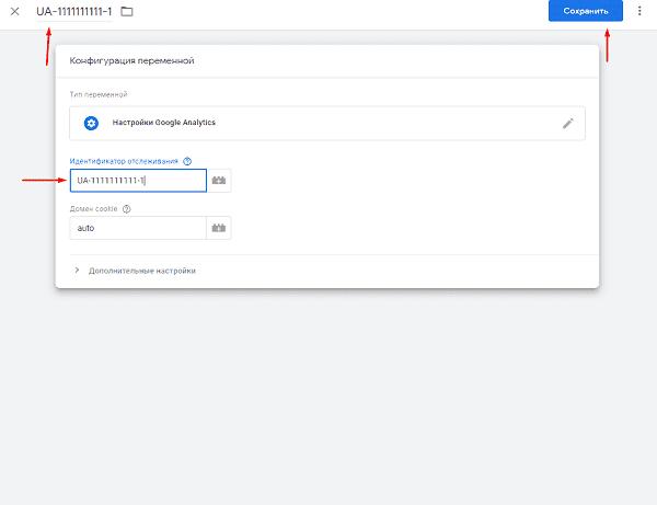 Новая переменная гугл аналитики