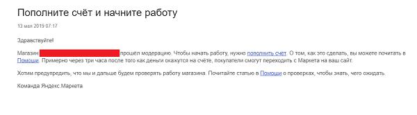 Письмо с подтверждением о прохождении модерации в yandex.market