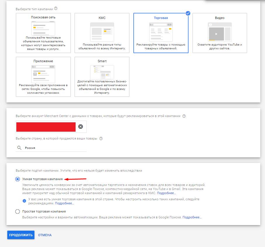 Создание умной торговой кампании в Google Ads