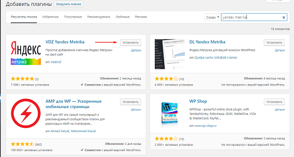 Поиск плагина Яндекс.Метрика в WordPress