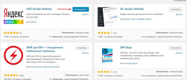 Активация плагина Яндекс.Метрика в WordPress