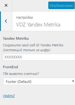 Настройка плагина Яндекс.Метрика в WordPress