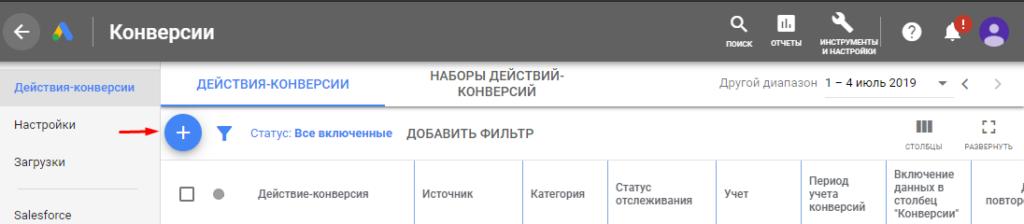 Добавление конверсии в Google Ads