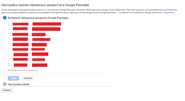 Выбор аккаунта Google Ads для связи с Google Analytics