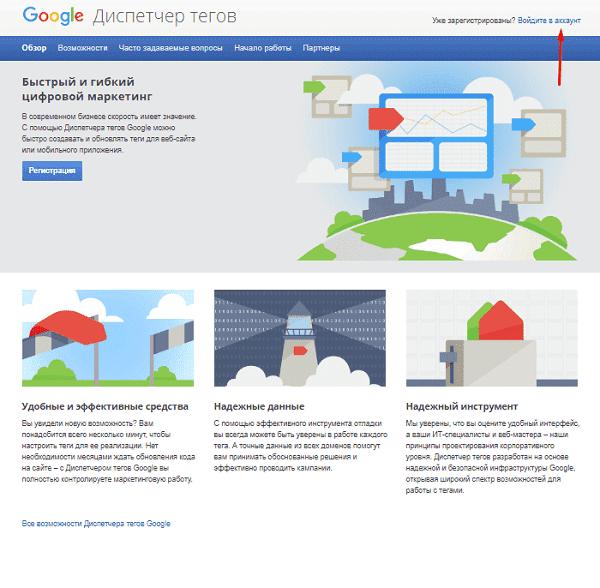 Главная страница вход Google Tag Manager