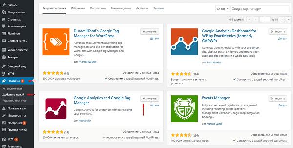 Установка плагина Google Tag Manager