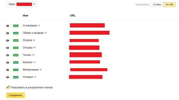 Быстрые ссылки по URL в Яндекс.Вебмастере