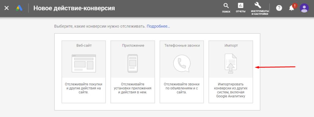 Импорт целей в Google Рекламу